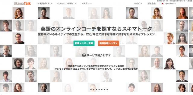 Skima-Talk-website