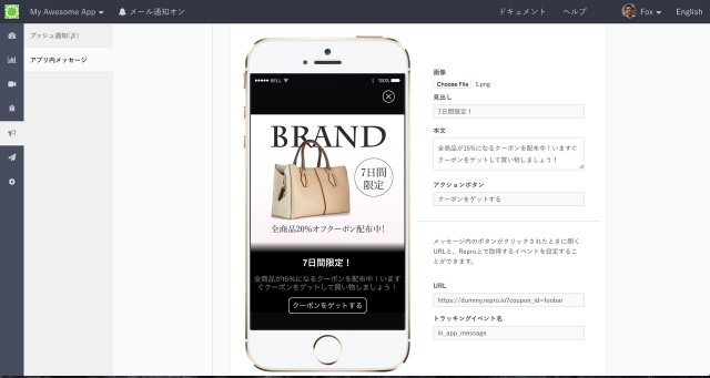 アプリ内メッセージ機能の管理画面。ターゲティングしたユーザに対して、メッセージや画像やキャンペーンURL、配信期間を設定することができる。