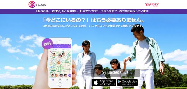 Life360-Japan-website