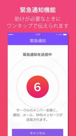 Life360-Panic-Button-app