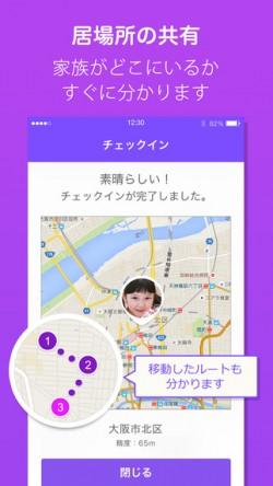 Life360-iOS-gps