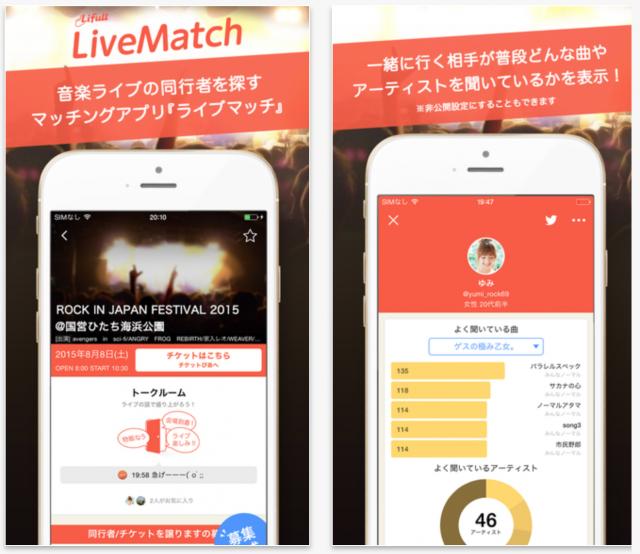 ライブへの同行者が見つかる「LiveMatch」