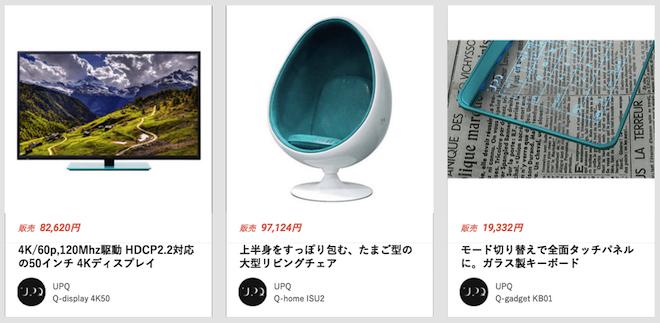 DMM.makeのオンラインストアで販売されているUPQの製品(価格は税込み)