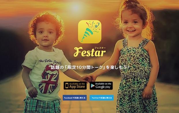 festar_featuredimage