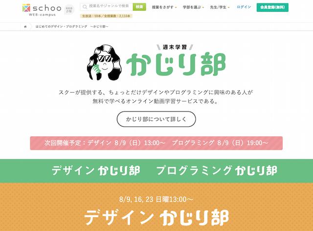 kajiribu-640x474