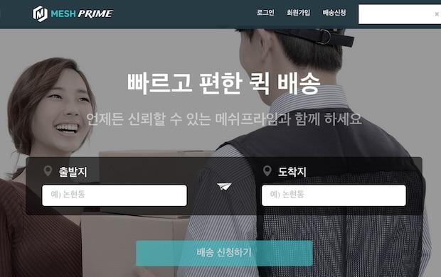 meshprime_featuredimage