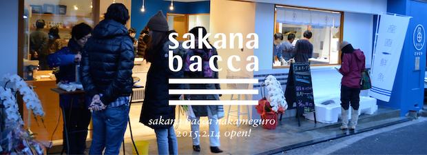 sakana bacca 中目黒店外観。