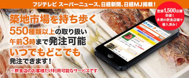 飲食店向けの発注システム「魚ポチ」