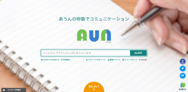 Aun-website