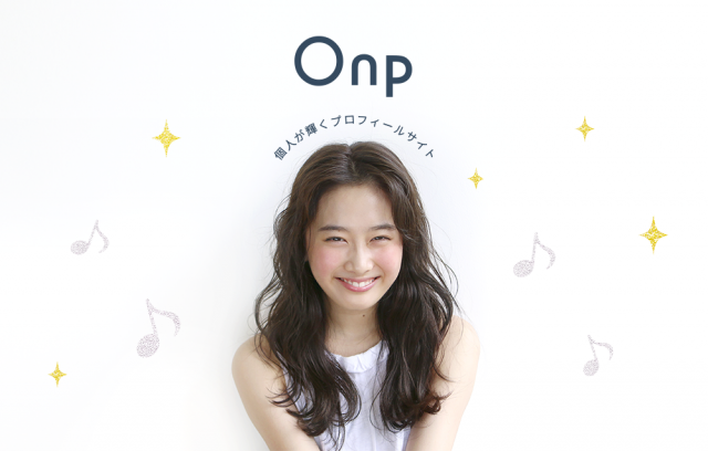 個人が輝くプロフィールサイト「Onp」