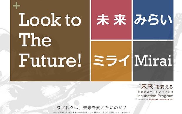 samurai-startup-day_featuredimage