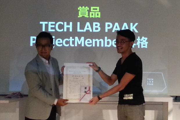 tech-lab-park-1st-demoday_filme-audience-award