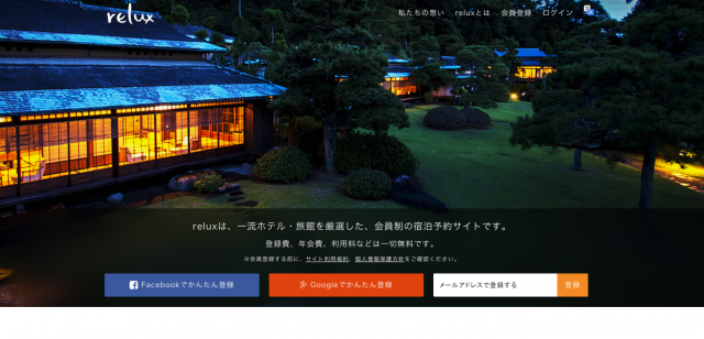 relux-website