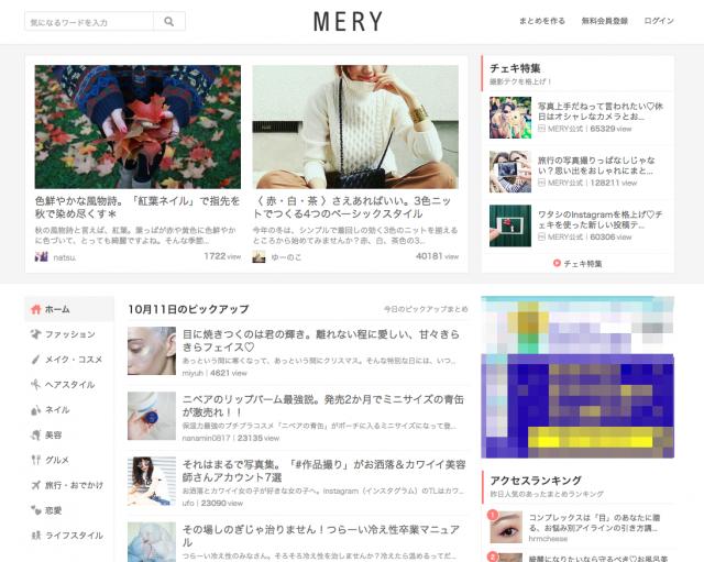 MERY__メリー_|女の子の毎日をかわいく。