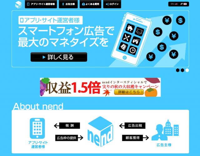スマートフォン広告なら日本最大級のnend_スマホweb広告_アプリ広告_アイコン広告_インターステーシャル広告対応_