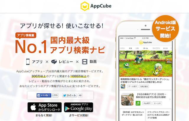 AppCube_アップキューブ__-_アプリ検索ナビ_アプリ情報量No_1国内最大級