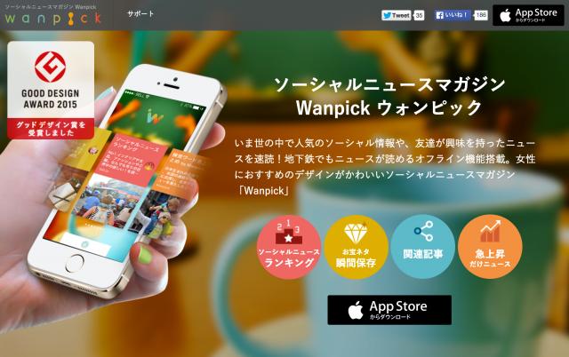 Wanpick_ウォンピック___おすすめのソーシャルニュースをランキング形式でスマホに配信!ソーシャルニュースマガジン_iPhone_