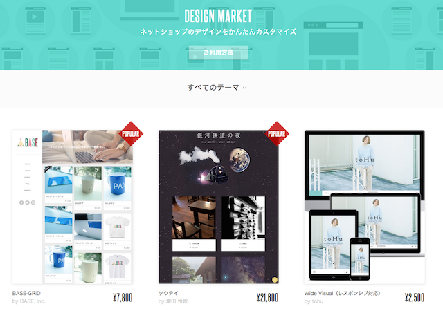 BASE_DESIGN_MARKET
