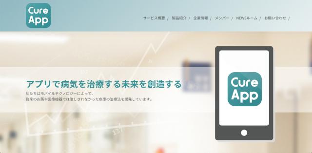 CureApp-website