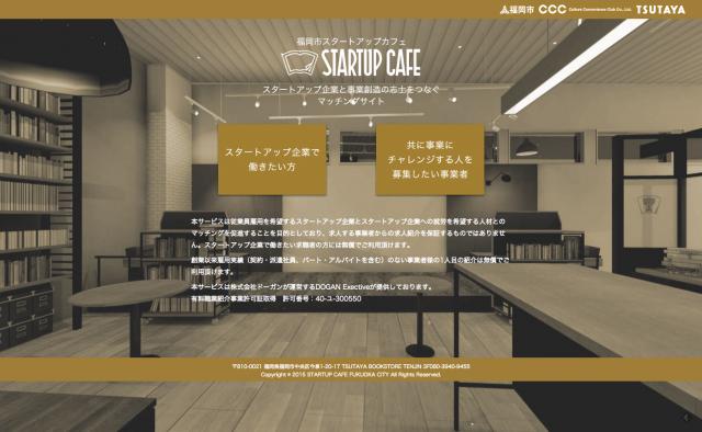 STARTUP CAFE FUKUOKA CITY