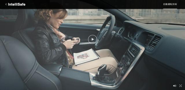 Volvoの自動運転車のイメージ動画