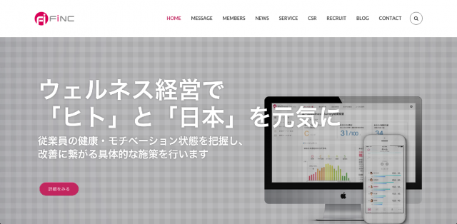 FiNC-website