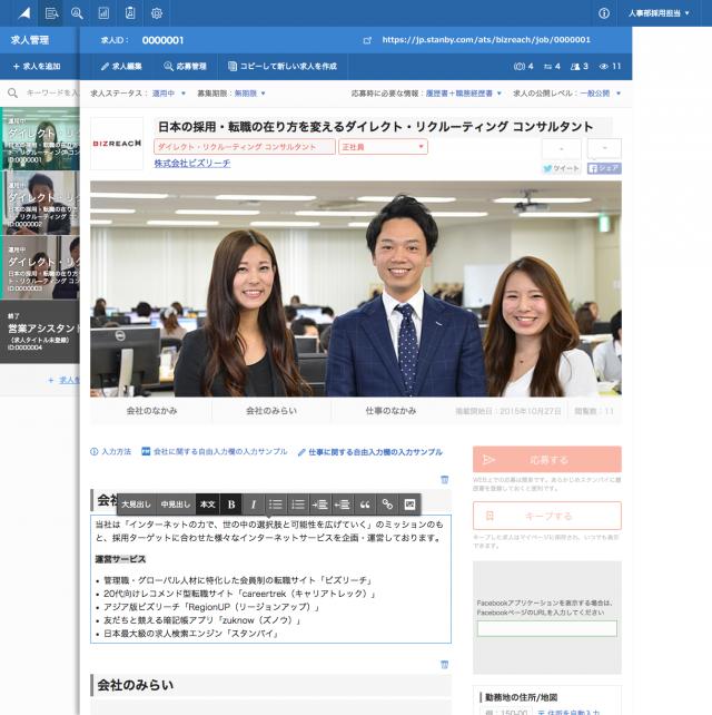 求人編集_ スタンバイ・カンパニー_new