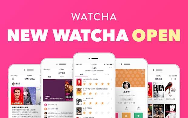 new-watcha-open