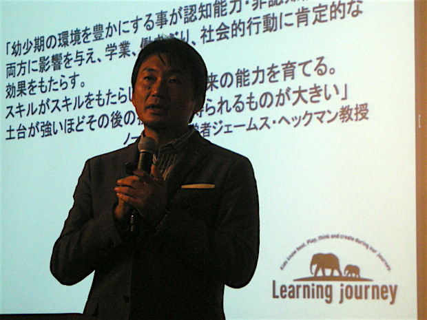 unreasonable-labs-tokyo-long-journey