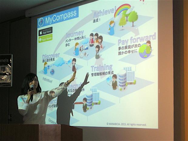unreasonable-labs-tokyo-mycompass