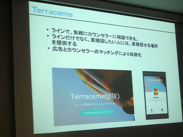 unreasonable-labs-tokyo-terraceme