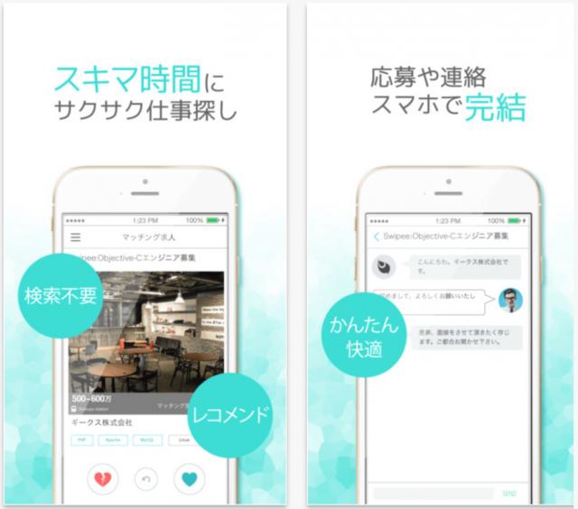 Swipee-app