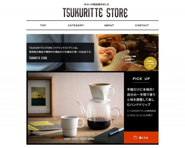 TSUKURITTE_STORE