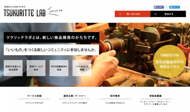 Tsukuritte-Lab