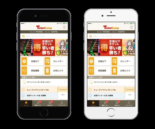 チケットキャンプ_アプリ画面