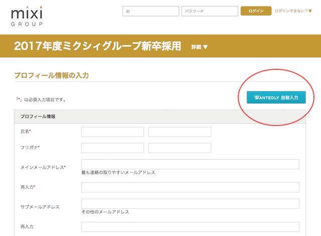 採用ページ等に導入されるWantedlyのOpen API