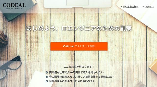 Codeal-website