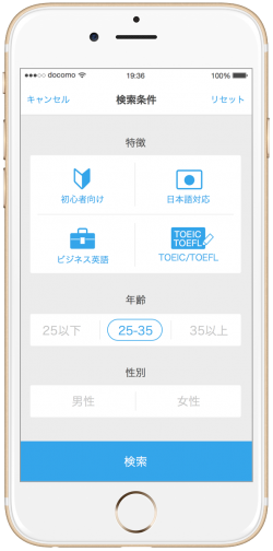 OKpanda-LiveEigo-search-for-teachers