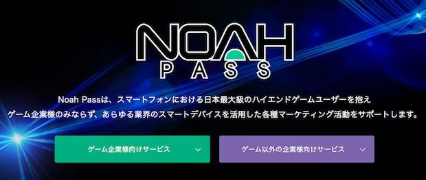 noah-pass_screenshot