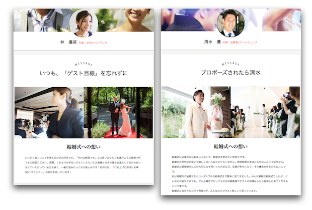 placole-wedding-planner-page-screenshots