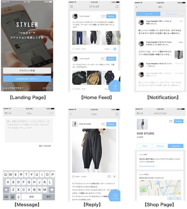styler-ios-app-screenshots