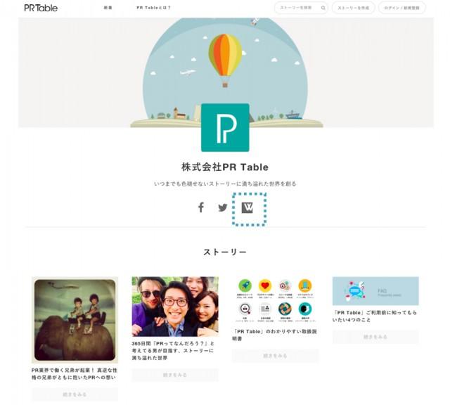 3.ストーリールーム_PR Table