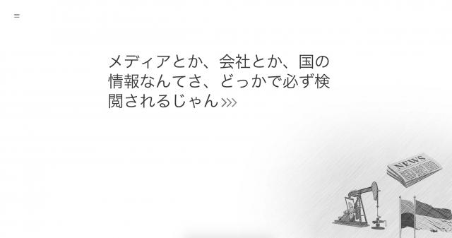 日本でユーザーがいっきに増えたことを受けて、日本語化されたPlagのWebサイト