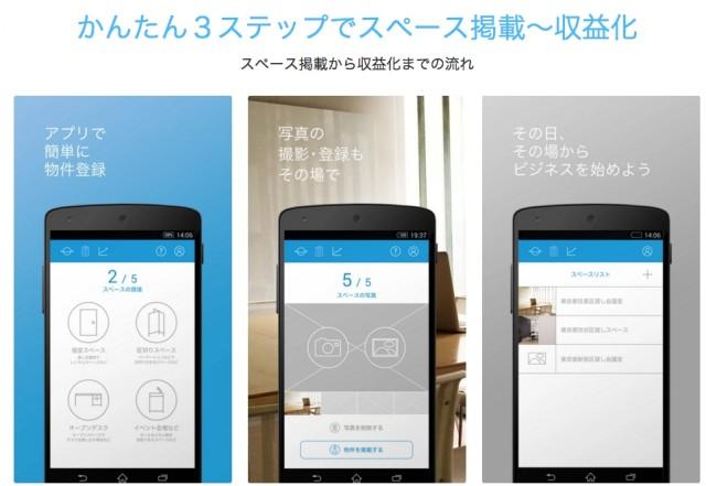 スペイシーのAndroidアプリ