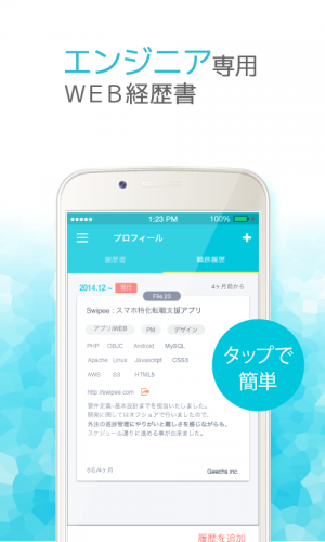 Swipee-Android-resume