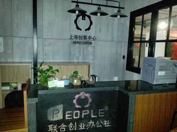 Xinchejian(新車間)が入居する Hero Center(上海創客中心) 2015年7月、池田将撮影