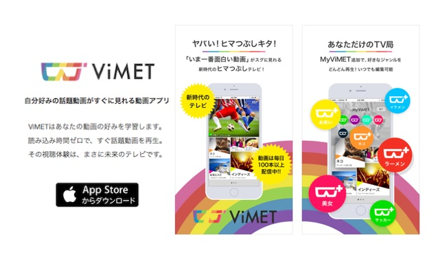 vimet_featuredimage