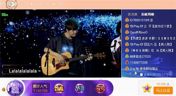 YY玩唱会のインターフェイス
