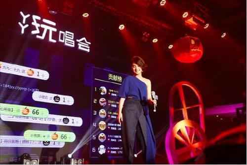 YY玩唱会のコンサートで歌う、歌手の楊丞琳