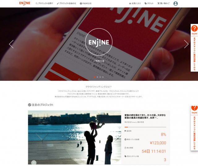 ENjiNE_website